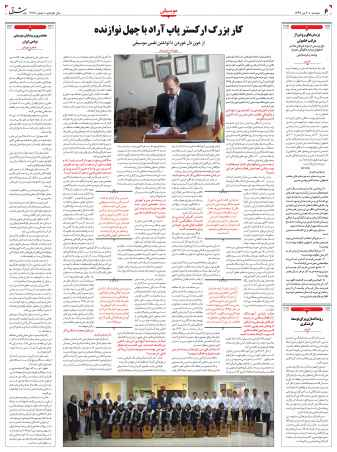 Amir Karimi guitarist Orchestra interview with Sharq daily
