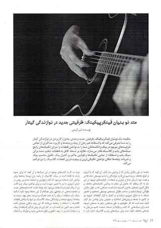 fingerpicking guitar method journal paper by amir karimi